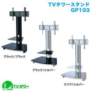 壁寄せテレビ台 壁掛けスタンド TVタワースタンド GP103 Sサイズ|kabekake-shop|02