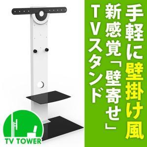 壁寄せテレビ台 壁掛けスタンド TVタワースタンド GP501 Mサイズ|kabekake-shop