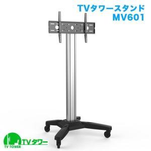 業務用テレビスタンド TVタワースタンドMV601 キャスター付き|kabekake-shop|02
