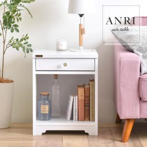 サイドテーブル ナイトテーブル(40cm幅)ANRI