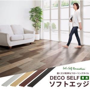フローリング 床材 フロアタイル デコセルフ 見切り材 ソフトエッジ直線セット フローリング材 接着...