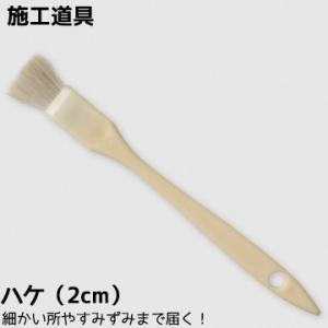 施工道具【ハケ(2cm)】壁紙 簡単・便利!キレイに仕上がる! 壁紙 道具 ハケ 刷毛 はけ ブラシ...