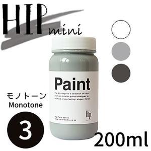 """ペンキ 水性ペンキ 水性塗料 Hip Paint mini """"MONO""""パステルカラー ペイント リ..."""