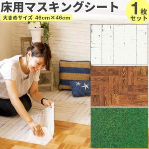 床用 マスキングテープ (大きめサイズ/1枚単位) 粘着シート はがせる 白 木目 幅広 シート m...
