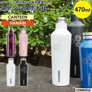 ステンレスボトル 16oz/470ml【全4色】HANABI CANTEEN CORKCICLE コ...