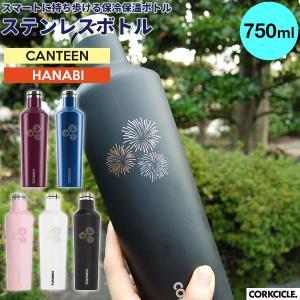 ステンレスボトル 25oz/750ml【全4色】HANABI CANTEEN CORKCICLE コ...