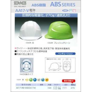 DIC・超軽量ヘルメット軽神/ABS樹脂 AA17-V型/インモールドシェル一体型ライナー/ベンチレーション付【作業用ヘルメット・保安帽・災害対策用ヘルメット】