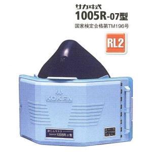 興研・防じんマスク 1005R型 RL2タイプ【粉塵マスク・...