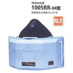 興研・防じんマスク 1005RR型 RL2タイプ【粉塵マスク...
