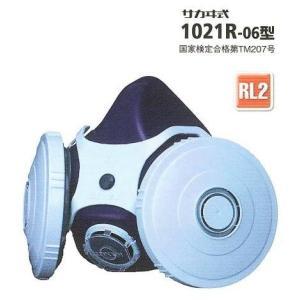 興研・防じんマスク 1021R型 RL2タイプ 【粉塵マスク...