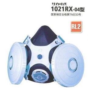 興研・防じんマスク 1021RX型 RL2タイプ 【粉塵マス...