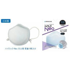 興研・使い捨てマスク大人用 普通用 ハイラック Neo 5枚...