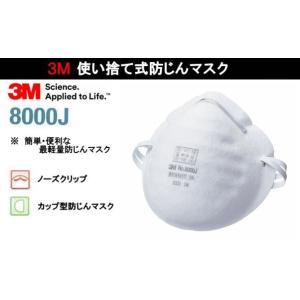 3M・使い捨て式防じんマスク 8000J (50枚/箱)【使...