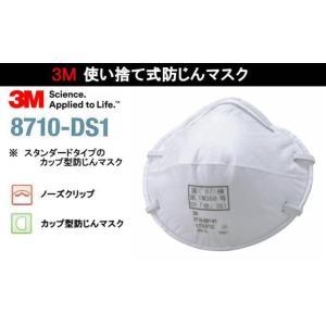 3M・使い捨て式防じんマスク 8710-DS1 (20枚/箱...