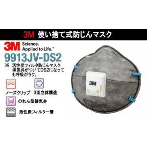 3M・使い捨て式防じんマスク 9913JV-DS2 (10枚...