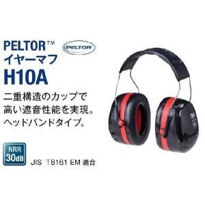 3M イヤーマフ H10A 型(ぺルター)ブランド/防音防具,難聴防止,遮音用,スリーエム,イヤーマフ,3Mイヤーマフ,ビルソム,ペルター,Bilsom,PELTOR