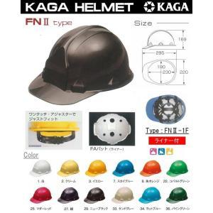 加賀・ヘルメット/ABS製 FN2-1F型ライナー入り【作業用ヘルメット・保安帽・保護帽・防災用ヘル...