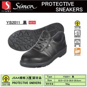 シモン スニーカータイプ安全靴 YS2011黒 (2層底)【産業用安全靴・軽量安全靴・3層底安全靴・防災用安全靴・プロテクティブスニーカー】 kabu-daito
