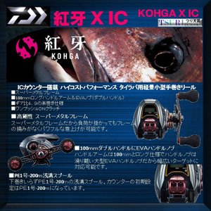 ※ダイワ 紅牙 X IC DAIWA KOHGA X IC 4550133020933 2019Debut タイラバ ICカウンター kabu-kazumi 02