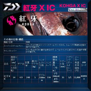 ※ダイワ 紅牙 X IC DAIWA KOHGA X IC 4550133020933 2019Debut タイラバ ICカウンター kabu-kazumi 03