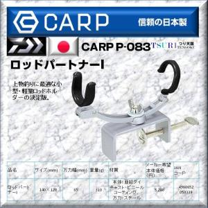 ※DAIWA GINKAKU CARP P-083 ロッドパートナー1 4960652058339 ダイワ ギンカク カープ P-083 ロッドパートナー1 kabu-kazumi