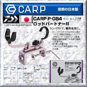 ※DAIWA GINKAKU CARP P-084 ロッドパートナー2 4960652058346 ダイワ ギンカク カープ P-084 ロッドパートナーII kabu-kazumi