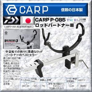 ※DAIWA GINKAKU CARP P-085 ロッドパートナー3 4960652058353 ダイワ ギンカク カープ P-085 ロッドパートナーIII kabu-kazumi