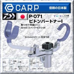 ※DAIWA GINKAKU CARP P-071ピトンパートナーI 4960652058360 ダイワ ギンカク カープ P-071ピトンパートナー1 kabu-kazumi