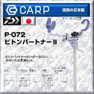 ※DAIWA GINKAKU CARP P-072ピトンパートナーII 4960652058377 ダイワ ギンカク カープ P-072ピトンパートナー2 kabu-kazumi