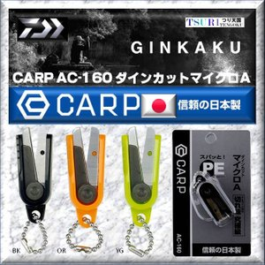 ※DAIWA GINKAKU CARP CARP AC-160 ダインカットマイクロA BK 4960652058896 ダイワ ギンカク カープ AC-160 ダインカットマイクロA 送料250円 kabu-kazumi