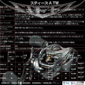 ※ダイワ スティーズ A TW 1016XH DAIWA STEEZ A TW 4960652082136 2018 addition specifications kabu-kazumi 04