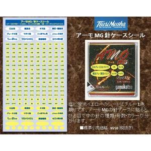 ※釣武者 納期4〜7日かかる場合があります アーモMG針ケースシール 4996578501352|kabu-kazumi
