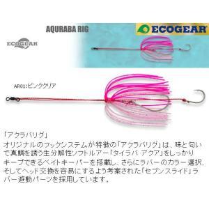 マルキュー エコギア アクラバリグ AR01 ピンククリアー 4905789125509|kabu-kazumi