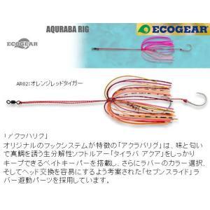 マルキュー エコギア アクラバリグ AR02 オレンジレッドタイガー 4905789125516|kabu-kazumi