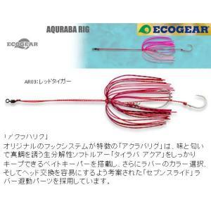 マルキュー エコギア アクラバリグ AR03 レッドタイガー 4905789125523|kabu-kazumi