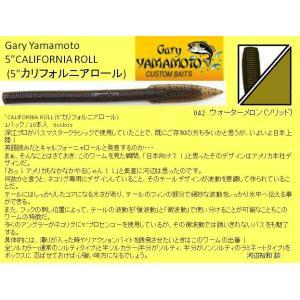 ゲーリーヤマモト 5in カリフォルニアロール CALIFORNIA ROLL #042 ウォーターメロン(ソリッド)783670 kabu-kazumi