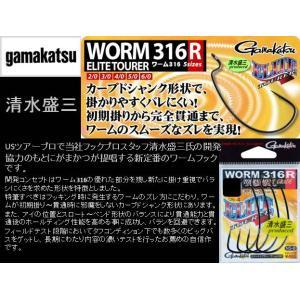 がまかつ エリートツアラー ワーム316R #2/0 GAMAKATSU 459018370867 kabu-kazumi
