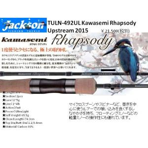 ※Jackson Kawasemi Rhapsody 2015 ジャクソン カワセミラプソディTULN-492UL 4511729009336 kabu-kazumi