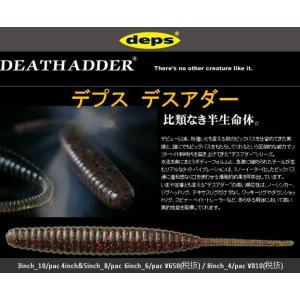 ※デプス デスアダー 6インチ #07 ブラック/ブルーフレーク 4544565140079 Deps DEATHADDER kabu-kazumi