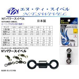 N.T SWIVEL エヌ・ティ・パワースイベル NT POWR Swivel サイズ2/0クロ 4934288360241|kabu-kazumi