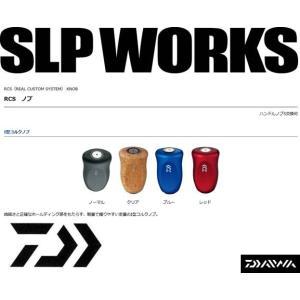 ダイワ DAIWA SLP WORKS RCS I型コルクノブ  ノーマル 4960652620437|kabu-kazumi