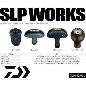 ダイワ DAIWA SLP WORKS RCS T型ラージノブ  4960652672801|kabu-kazumi