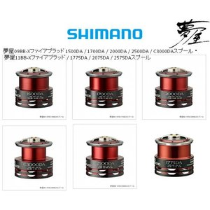 シマノ 夢屋カスタムスプール  夢屋09BB-Xファイアブラッド C3000DAスプール SHIMANO 4969363025081|kabu-kazumi