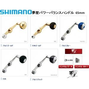 シマノ 夢屋パワーバランスハンドル 65mm アルミブラック  SHIMANO 4969363030511|kabu-kazumi