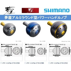 シマノ 夢屋 アルミラウンド型パワーハンドルノブ グレー L ノブ Type B用   SHIMANO 4969363026873|kabu-kazumi