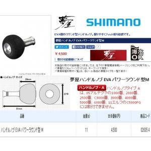 シマノ 夢屋 ハンドルノブ EVA パワーラウンド型M ハンドルノブタイプA SHIMANO 4969363026354|kabu-kazumi