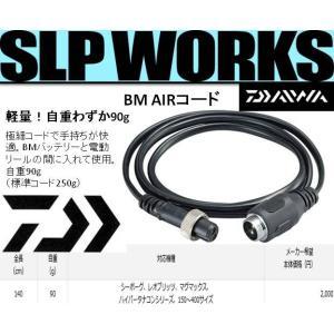 SLP WORKS ダイワ BM AIRコード 140 DAIWA 4960652932592 電動リール用|kabu-kazumi