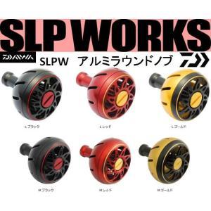 ダイワ SLPW アルミラウンドノブ Mサイズ レッド SLPW ALUMINUM ROUND KNOB  SLP-WORKS 4960652059206|kabu-kazumi