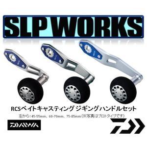 ダイワSLP-WORKS RCSベイトキャスティングジギングハンドルセット 60-70mm 4960652743952|kabu-kazumi