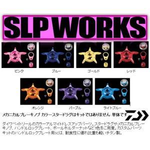 ダイワ  SLP WORKS SLPW L カラースタードラグ/レッド DAIWA 4960652984393|kabu-kazumi